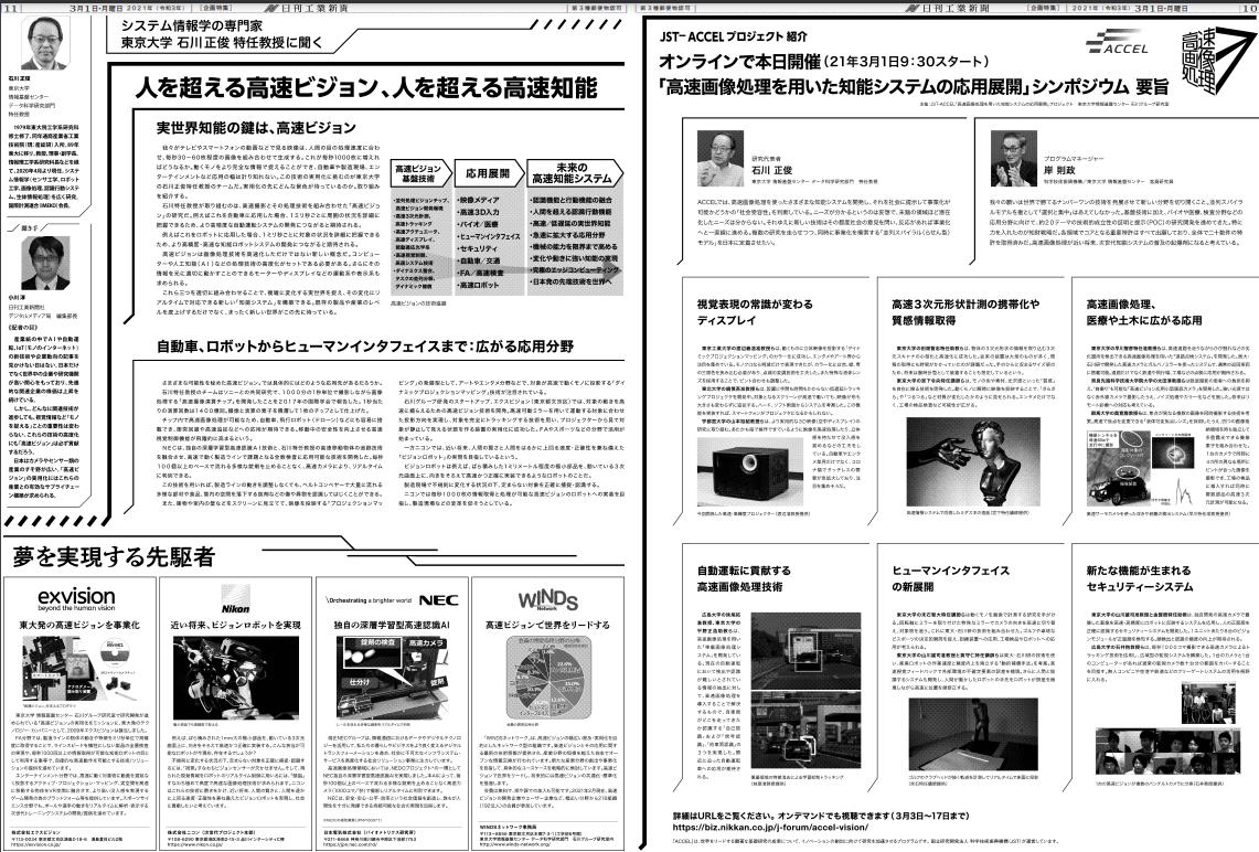 ACCEL シンポジウム記事